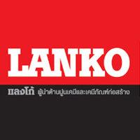 หมวดหมู่สินค้า Lanko